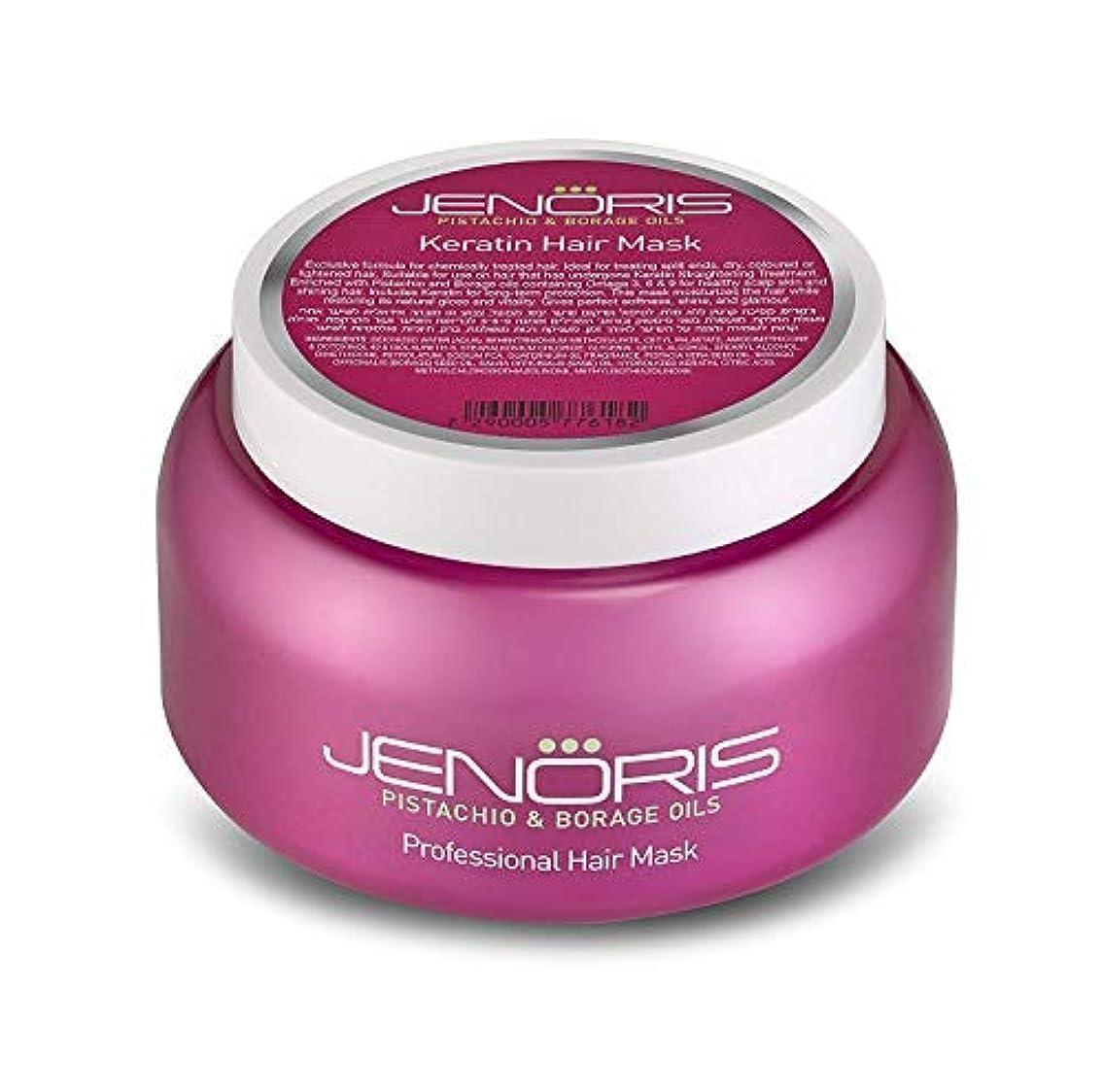 十びん尽きるJenoris Keratin Hair Mask 16.9oz/500ml