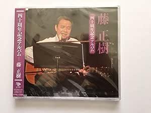 藤 正樹40周年記念アルバム