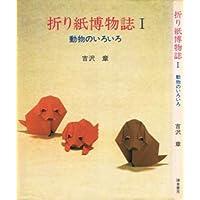 折り紙博物誌〈1〉動物のいろいろ (1979年)