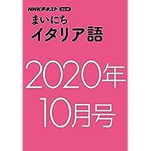 NHKラジオ まいにちイタリア語 2020年 10月号 [雑誌] (NHKテキスト)