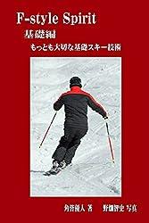 エフ-スタイルスピリット・基礎編: もっとも大切な基礎となるスキー技術