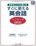 すぐに使える英会話ミニフレーズ2500