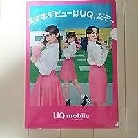 UQ WIMAX クリアファイル 三姉妹 深田恭子、多部未華子、永野芽郁
