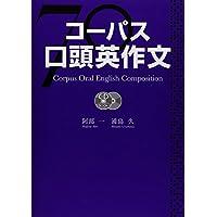 コーパス口頭英作文 (CD BOOK)