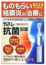 【第2類医薬品】ティアーレ抗菌目薬 0.5mL×18 ×2