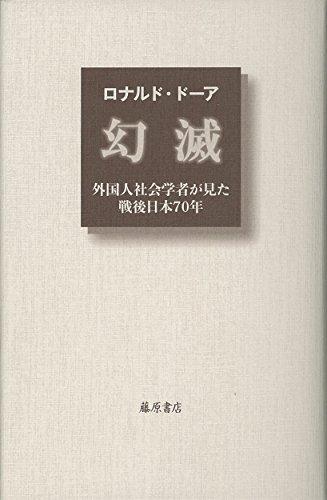 幻滅 〔外国人社会学者が見た戦後日本70年〕の詳細を見る