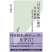 「円安大転換」後の日本経済~為替は予想インフレ率の差で動く~ (光文社新書)