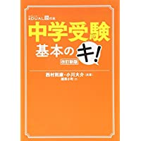 中学受験基本のキ!  改訂新版 (日経DUALの本)