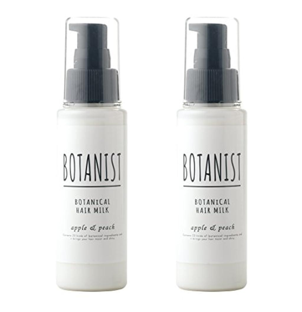 撤退単調な昼間【2本セット】BOTANIST ボタニカルヘアミルク 80mL x2本 (モイスト)