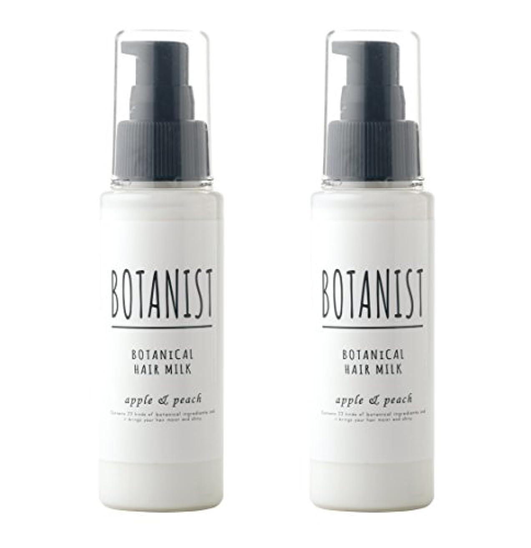 【2本セット】BOTANIST ボタニカルヘアミルク 80mL x2本 (モイスト)