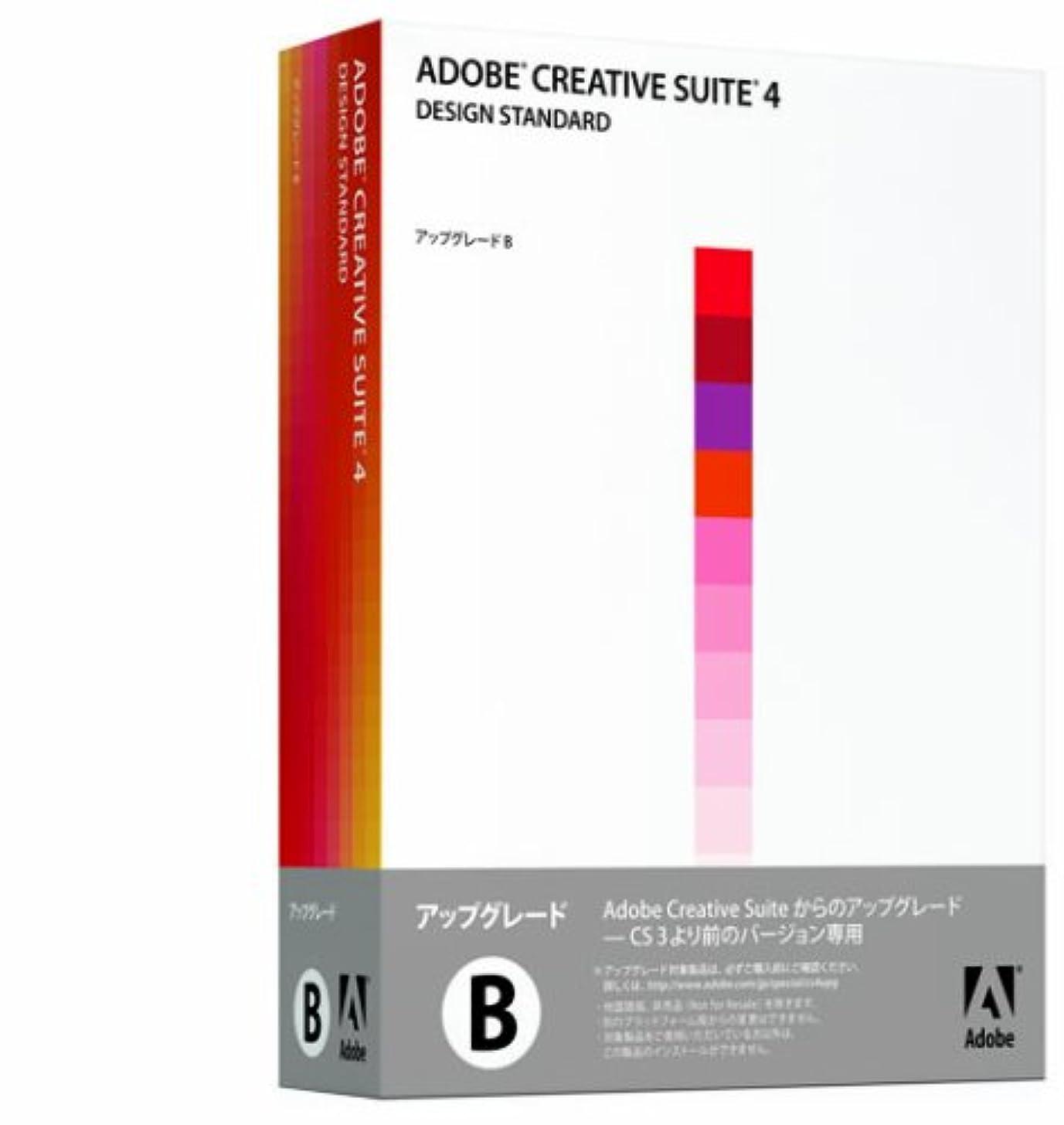 ピンポイント項目荒らすAdobe Creative Suite 4 Design Standard 日本語版 アップグレード版B (CS STD/PRM 1/2) キャンペーン版 Windows版
