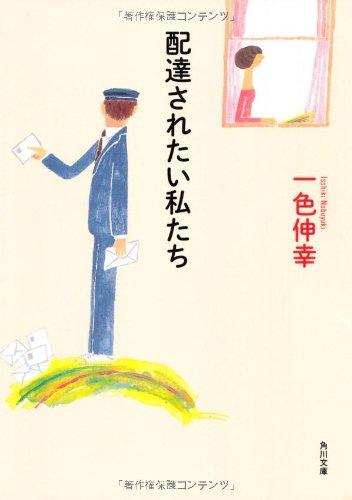 配達されたい私たち (角川文庫)の詳細を見る