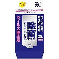 エリエール ウェットティッシュ 除菌 ウイルス除去用 アルコールタイプ 携帯用 30枚 除菌できるアルコールタオル