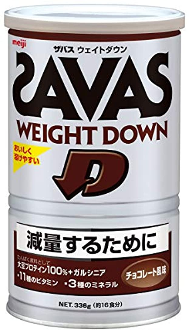 暗唱するびっくりひねりザバス(SAVAS) ウェイトダウン ソイプロテイン+ガルシニア チョコレート風味 【16食分】 336g