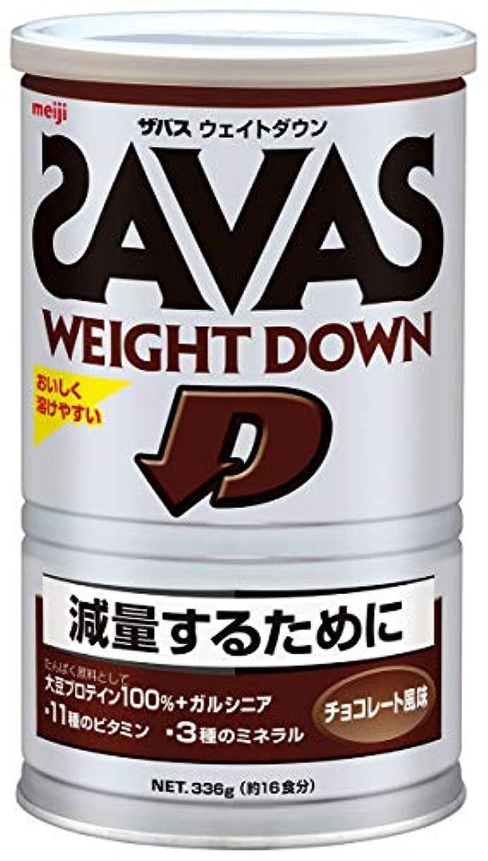 ハンサム魅力的取り除くザバス(SAVAS) ウェイトダウン ソイプロテイン+ガルシニア チョコレート風味 【16食分】 336g