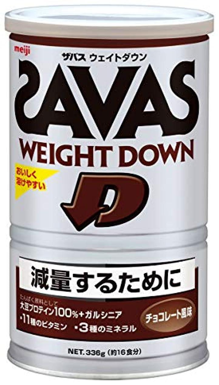 ブラウズ仕立て屋エージェントザバス(SAVAS) ウェイトダウン ソイプロテイン+ガルシニア チョコレート風味 【16食分】 336g