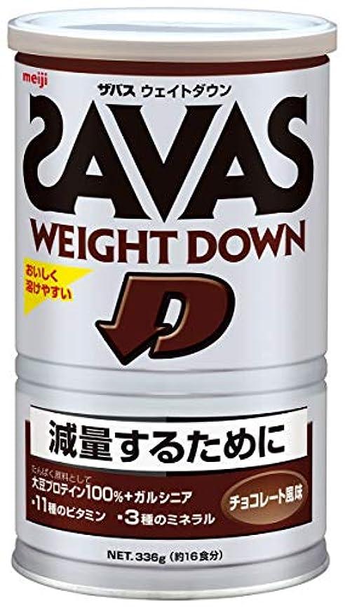 異形導入するアナウンサーザバス(SAVAS) ウェイトダウン ソイプロテイン+ガルシニア チョコレート風味 【16食分】 336g