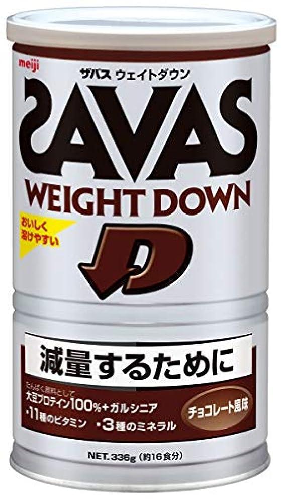 ロンドンじゃがいもバスザバス(SAVAS) ウェイトダウン ソイプロテイン+ガルシニア チョコレート風味 【16食分】 336g