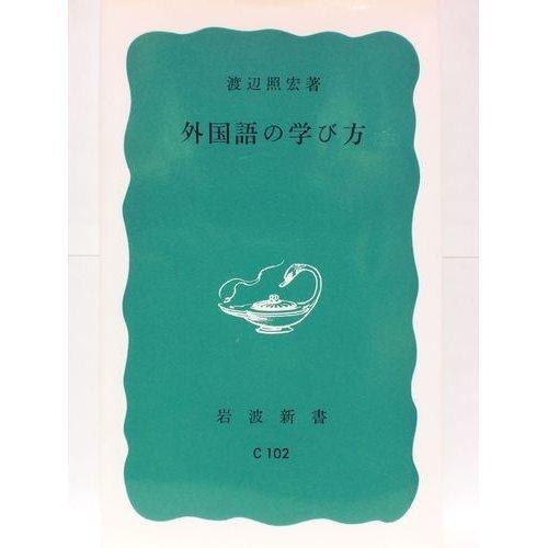 外国語の学び方 (岩波新書 青版 462)の詳細を見る