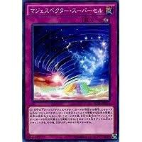 遊戯王/第9期/7弾/BOSH-JP074 マジェスペクター・スーパーセル