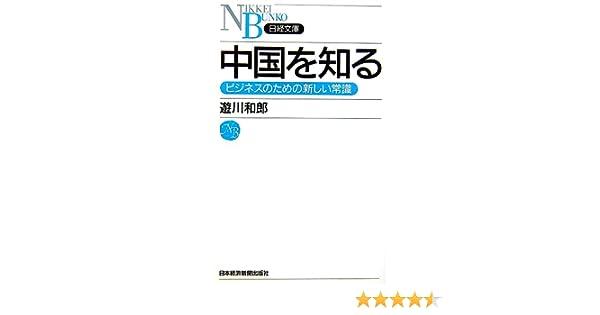 中国を知る―ビジネスのための新...
