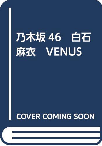 乃木坂46 白石麻衣 VENUS