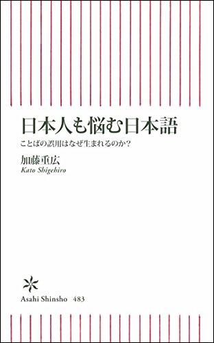 日本人も悩む日本語 ことばの誤用はなぜ生まれるのか? (朝日新書)