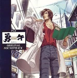 アニメ「勇午~交渉人~」オリジナル・サウンドトラック