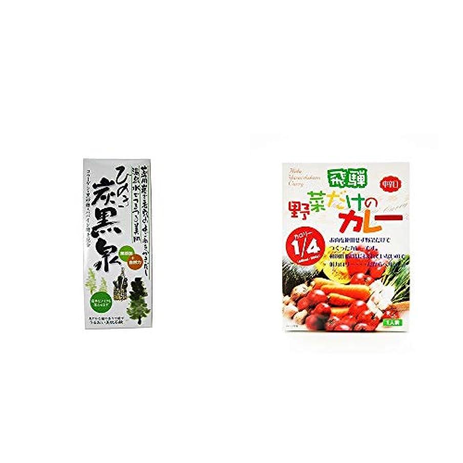 占める香港定規[2点セット] ひのき炭黒泉 箱入り(75g×3)?天領食品 野菜だけのカレー 【中辛口】 (1食分)
