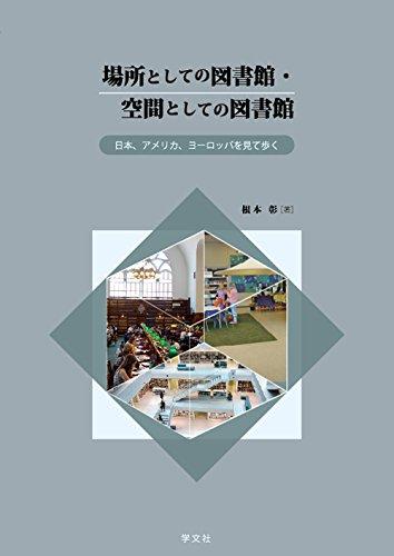 場所としての図書館・空間としての図書館:日本、アメリカ、ヨーロッパを見て歩くの詳細を見る