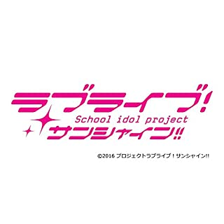 【Amazon.co.jp限定】 TVアニメ『ラブライブ! サンシャイン!!』ニューシングル 3 (デカジャケット付)