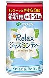 伊藤園 Relax ジャスミンティー 希釈用 (缶) 180g