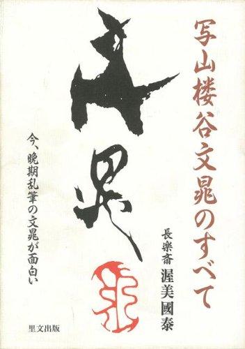 【バーゲンブック】 写山楼谷文晁のすべて