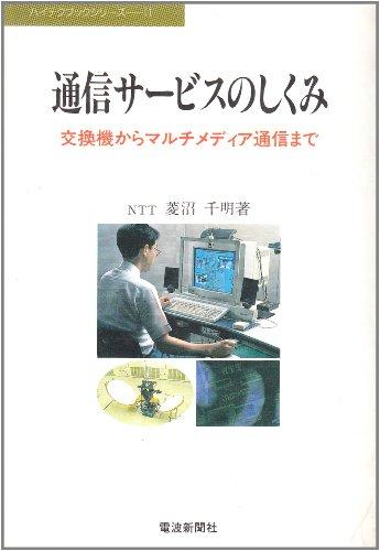 通信サービスのしくみ―交換機からマルチメディア通信まで (ハイテクブックシリーズ)