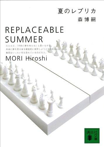 夏のレプリカ REPLACEABLE SUMMER S&Mシリーズ (講談社文庫)