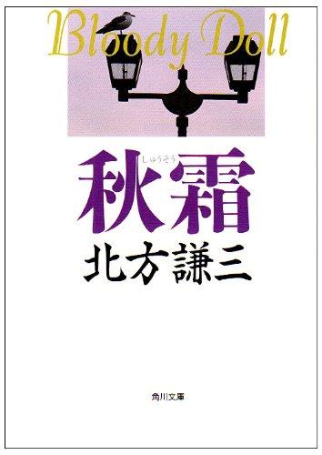 秋霜 (角川文庫)の詳細を見る