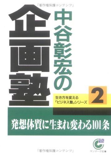 中谷彰宏の企画塾 (サンマーク文庫―生き方を変えるビジネス塾シリーズ)の詳細を見る