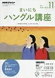 NHKラジオ まいにちハングル講座 2017年11月号 [雑誌] (NHKテキスト)