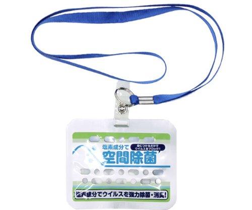 【5個セット】 空間除菌 ウイルスプロテクター ストラップ付き 塩素 ウィルスプロテクター 花粉
