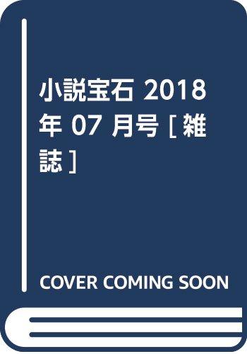 小説宝石 2018年 07 月号 [雑誌]
