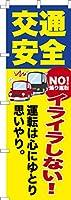 既製品のぼり旗 「NO 煽り運転」交通安全 短納期 高品質デザイン 600mm×1,800mm のぼり
