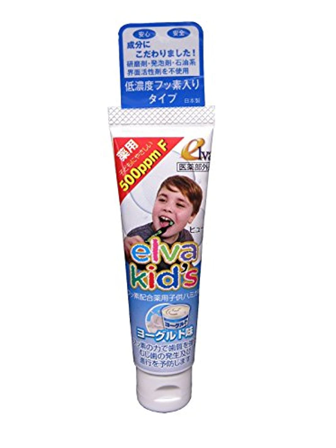 寸前韻電球エルバキッズ お母さんも安心のこだわりの歯磨き粉 フッ素あり ヨーグルト味 2個セット