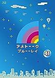 アメトーーク! ブルーーレイ41 [Blu-ray]