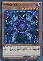 遊戯王/第9期/SR01-JP004 邪帝ガイウス【パラレル】