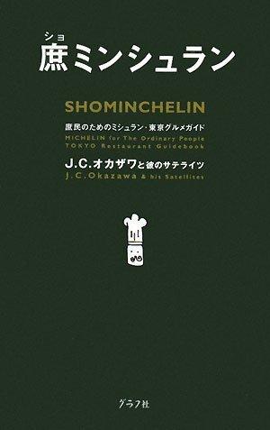 庶ミンシュラン―庶民のための東京グルメガイドの詳細を見る