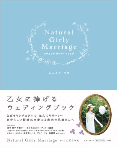 Natural Girly Marriage (実用単行本)