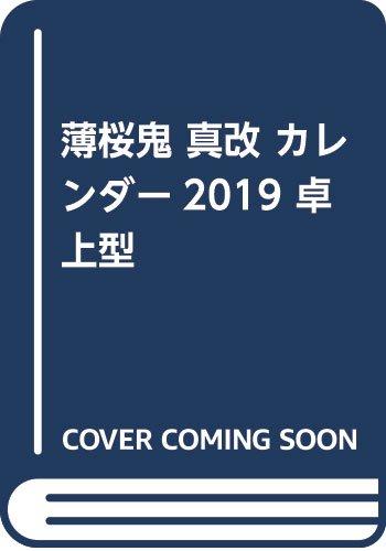 薄桜鬼 真改 カレンダー2019 卓上型