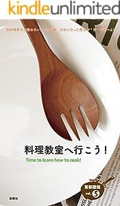 料理教室へ行こう! 首都圏版 5巻 表紙画像