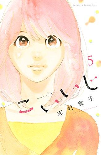 こいいじ(5) (Kissコミックス)