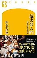 読書会入門 人が本で交わる場所 (幻冬舎新書)